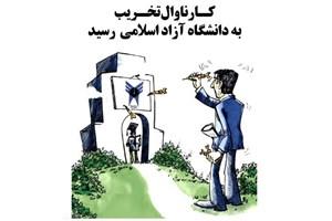تخریب دانشگاه آزاد با جعل خبر به نام خبرگزاری فارس