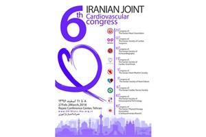 اهمیت تجمیع کنگرههای مرتبط با بیماریهای قلب و عروق/ششمین کنگره مشترک قلب و عروق ایران برگزار می شود