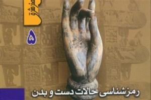 رمزشناسی حالات دست و بدن در هنرهای بودایی و هندویی در یک کتاب
