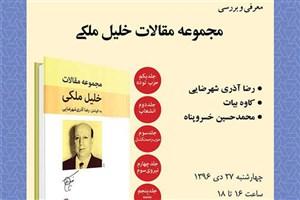 «مجموعه مقالات خلیل ملکی»  نقد و بررسی می شود