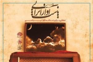 اجرای محمد معتمدی در بیست و پنجمین «شب آواز ایرانی»