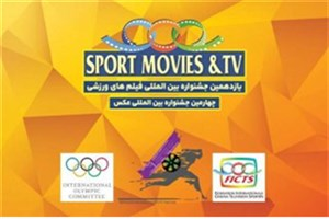 معرفی نامزدهای جشنواره بینالمللی فیلمهای ورزشی ایران