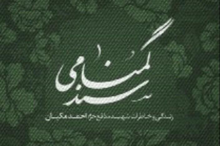 «سند گمنامی»  یک شهید منتشر شد