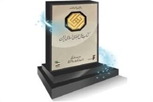 معرفی ۴۱ اثر در گروه «علوم کاربردی» به مرحله نیمه پایانی جایزه کتاب سال