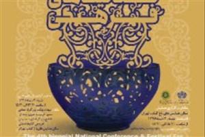 جشنواره ارتقای کیفیت محصولات  فرهنگی برگزار می شود
