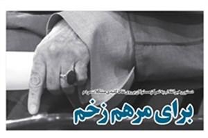 یکصدو هفدهمین شماره خط حزب الله تحت عنوان «برای مرهم زخم»