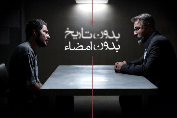 پوستر فیلم «بدون تاریخ، بدون امضاء» رونمایی شد