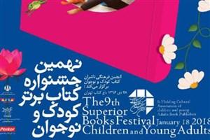برگزیدگان نهمین دوره جشنواره کتاب برتر کودک و نوجوان معرفی شدند