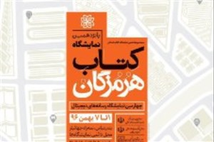 نمایشگاه استانی کتاب به هرمزگان رسید