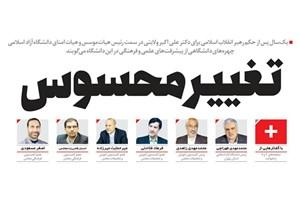 نظر اعضای کمیسیون آموزش درباره عملکرد فرهنگی دانشگاه آزاد