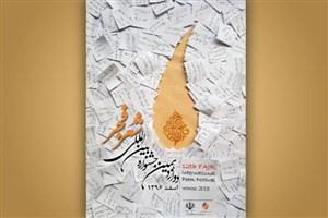 اعلام فراخوان دوازدهمین جشنواره شعر فجر