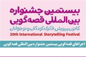 51 قصه در بیستمین جشنواره بینالمللی قصهگویی روایت شد
