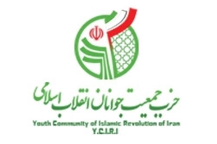 15 عضو شورای مرکزی جمعیت جوانان انقلاب اسلامی انتخاب شدند