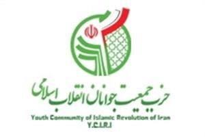 15 عضو شورای مرکزی جمعیت جوانان انقلاب اسلامی انتخاب شدند+اسامی