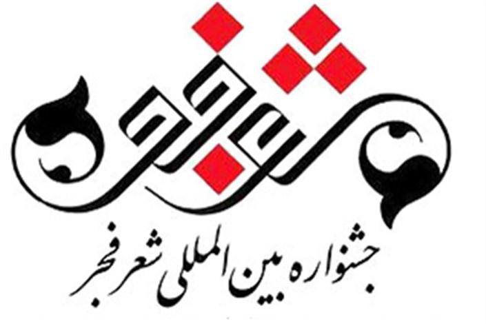 کرمانشاه، میزبان افتتاحیه شعر فجر  شد