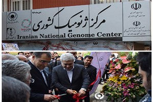 USWR Launches the Iranian National Genome Center