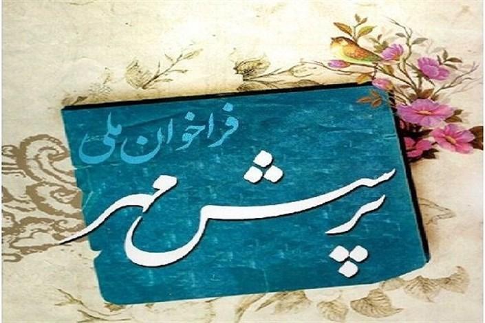 پرسش مهر- اصفهان