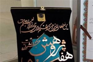انتخاب رئیس دانشگاه پیام نور مهاباد به عنوان پژوهشگر برتر پیام نور کشور