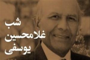 برگزای یادبود غلامحسین یوسفی در دانشگاه فردوسی مشهد