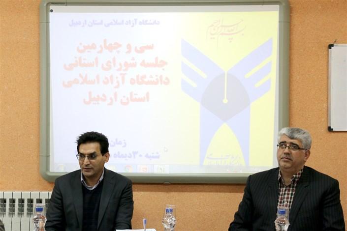 جلسه شورای استانی دانشگاه آزاد اسلامی اردبیل