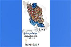 مجموعه مستند «وطنم» رونمایی می شود