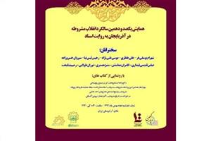 برگزاری همایش صد و دهمین سالگرد انقلاب مشروطه به روایت اسناد