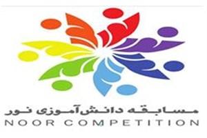مسابقه دانشآموزی نور با گرامیداشت «ابن رزاز جزری» برگزار میشود