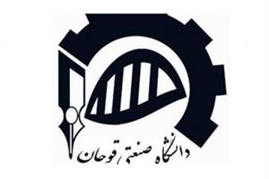 صادرات 600 میلیونی  دانشگاه صنعتی قوچان به کشور عراق