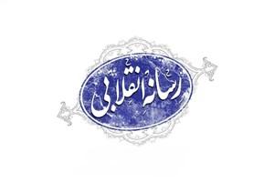 نظریه فطرت، نظریه رسانه طراز انقلاب اسلامی