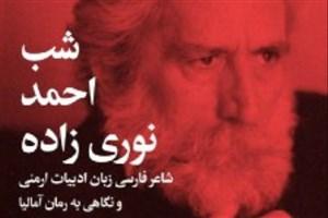 شب احمد نوری زاده برگزار می شود