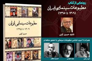 رونمایی از کتاب مطبوعات سینمایی ایران