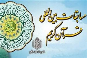 تهیه کتاب مدعوین مسابقات قرآن برای نخستین بار