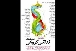 نمایشگاه گروه «تله رویایی هنر» در فرهنگسرای بهمن  برگزار می شود