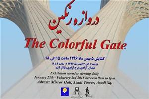 نمایشگاه «دروازه رنگین» در برج آزادی برپا می شود