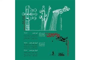 اجرای پروژه «چند شب دو نوازی همساز» در تالار رودکی