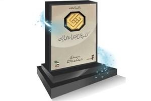 اعلام نامزدهای جایزه کتاب سال در گروه «علوم اجتماعی»