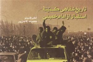 تاریخشفاهی کمیته استقبال از امام خمینی منتشر شد