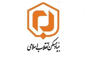 دانشگاه تهران و بنیاد مسکن تفاهمنامه امضا کردند