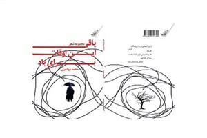 دفتر شعری از محمد مهاجری منتشر شد