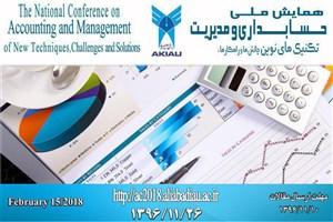همایش ملی حسابداری و مدیریت، تکنیک های نوین، چالش ها و راهکارها برگزار میشود