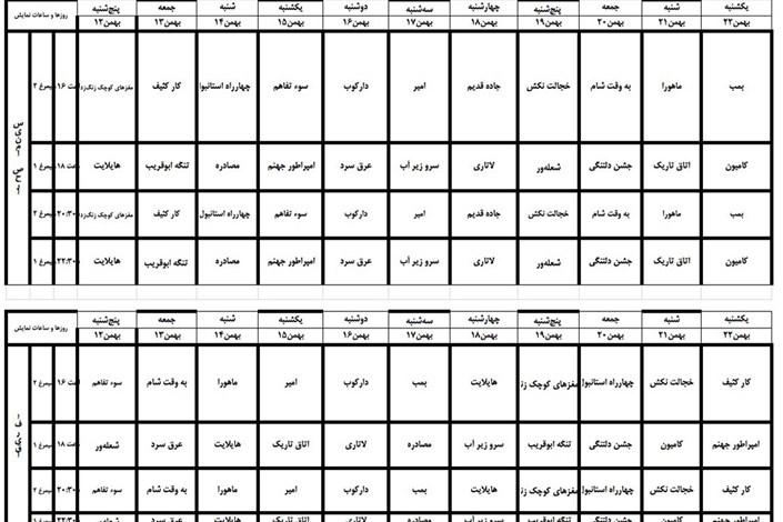 جشنواره فجر سینما صحرا