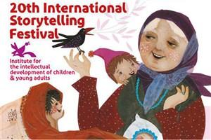برگزیدگان جشنواره قصه گویی کانون پرورش فکری کودکان و نوجوانان معرفی شدند