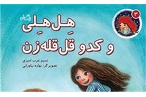 «هلهلی و کدو قلقله زن» توسط نشرنیستان منتشر شد