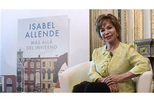 رونمایی از رمان جدید «ایزابل آلنده» در جشنواره برلین