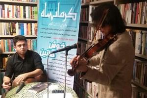 بنیاد رودکی از یک جشنواره کرمانشاه حمایت کرد