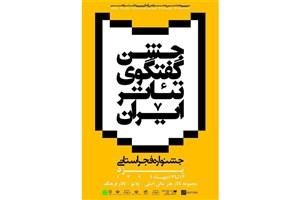 نمایشی از سوئیس در جشنواره تئاتر فجر لغو شد