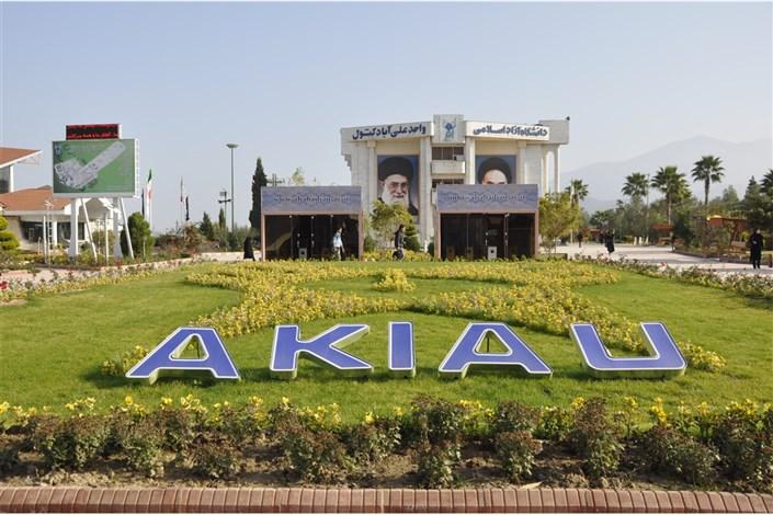 وبسایت علی آباد