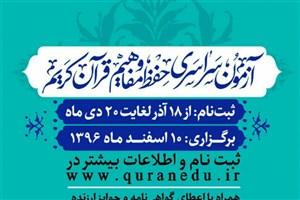 استقبال بیش از 241 هزارنفر از بزرگترین آزمون قرآنی کشور / تهران با بیش از 34 هزار نفر ثبتنام در صدر