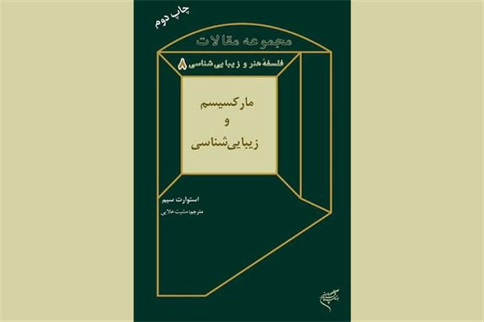 کتاب «مارکسیسم و زیبایی شناسی» تجدید چاپ شد
