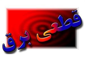 توقف اعلام برنامه های احتمالی قطع برق در تهران